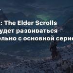 ZeniMax: The Elder Scrolls Online будет развиваться параллельно с основной серией