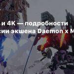 200 FPS и 4K — подробности PC-версии экшена Daemon x Machina