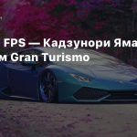 4K и 240 FPS — Кадзунори Ямаути о будущем Gran Turismo