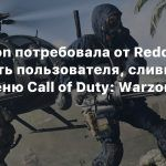 Activision потребовала от Reddit раскрыть пользователя, слившего арт и меню Call of Duty: Warzone