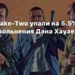 Акции Take-Two упали на 5.5% после увольнения Дэна Хаузера