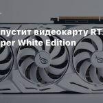Asus выпустит видеокарту RTX 2080 Super White Edition