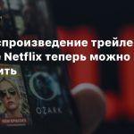 Автовоспроизведение трейлеров в сервисе Netflix теперь можно отключить