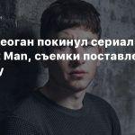 Барри Кеоган покинул сериал Y: The Last Man, съемки приостановлены