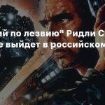 «Бегущий по лезвию» Ридли Скотта впервые выйдет в российском прокате