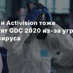 Blizzard и Activision тоже пропустят GDC 2020 из-за угрозы коронавируса
