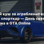 Большой куш за ограбление казино и новый спорткар — День святого Валентина в GTA Online