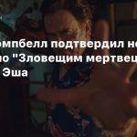 Брюс Кэмпбелл подтвердил новый фильм по «Зловещим мертвецам» — уже без Эша