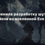 CCP отменила разработку шутера Project Nova во вселенной Eve Online