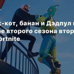 Человек-кот, банан и Дэдпул в трейлере второго сезона второй главы Fortnite