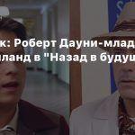 Дипфейк: Роберт Дауни-младший и Том Холланд в «Назад в будущее»