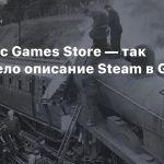 Fuck Epic Games Store — так выглядело описание Steam в Google