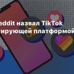 Глава Reddit назвал TikTok паразитирующей платформой