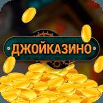 Joycasino — обзор на казино, отзывы 2020
