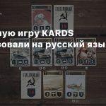 Карточную игру KARDS локализовали на русский язык