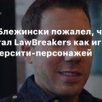 Клифф Блежински пожалел, что продвигал LawBreakers как игру про диверсити-персонажей