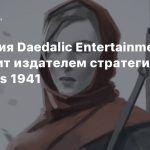 Компания Daedalic Entertainment выступит издателем стратегии Partisans 1941
