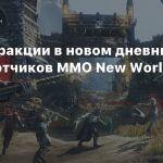 Лор и фракции в новом дневнике разработчиков MMO New World