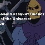 Марк Хэммил озвучит Скелетора в Masters of the Universe: Revelation