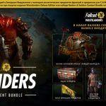 Масштабное обновление Wastelanders для Fallout 76 стартует 7 апреля. В этот же день игра появится в Steam