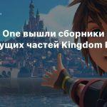 На Xbox One вышли сборники предыдущих частей Kingdom Hearts