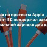 Несмотря на протесты Apple парламент ЕС поддержал закон об универсальной зарядке для девайсов