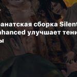 Новая фанатская сборка Silent Hill 2: Enhanced улучшает тени и эффекты