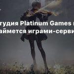 Новая студия Platinum Games в Токио займется играми-сервисами