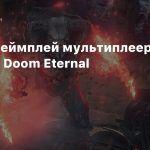 Новый геймплей мультиплеерного режима Doom Eternal