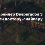 Новый трейлер Desperados 3 посвящен доктору-снайперу
