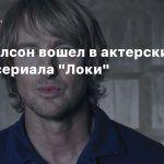 Оуэн Уилсон вошел в актерский состав сериала «Локи»