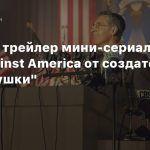 Первый трейлер мини-сериала The Plot Against America от создателя «Прослушки»