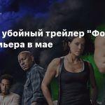 Первый убойный трейлер «Форсажа 9», премьера в мае