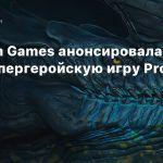 Platinum Games анонсировала еще одну супергеройскую игру Project G.G.