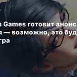 Platinum Games готовит анонс 27 февраля — возможно, это будет новая игра