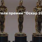 Победители премии «Оскар 2020»