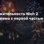 Продолжительность Nioh 2 сопоставима с первой частью