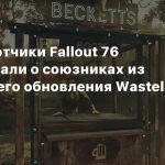 Разработчики Fallout 76 рассказали о союзниках из грядущего обновления Wastelanders