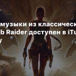 Ремейк музыки из классических игр Tomb Raider доступен в iTunes и Spotify