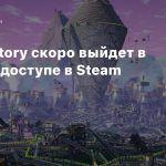 Satisfactory скоро выйдет в раннем доступе в Steam