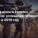 Считаем деньги Paradox Interactive: успешный четвертый квартал и 2019 год
