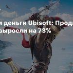 Считаем деньги Ubisoft: Продажи в Uplay выросли на 73%