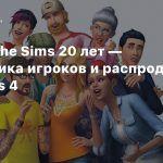 Серии The Sims 20 лет — статистика игроков и распродажа The Sims 4