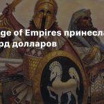 Серия Age of Empires принесла миллиард долларов