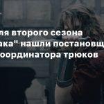 Слух: Для второго сезона «Ведьмака» нашли постановщика боев и координатора трюков