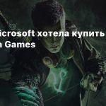 Слух: Microsoft хотела купить Platinum Games