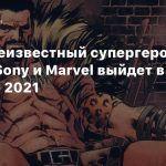 Слух: Неизвестный супергеройский фильм Sony и Marvel выйдет в октябре 2021
