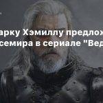 СМИ: Марку Хэмиллу предложили роль Весемира в сериале «Ведьмак»