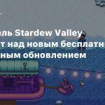 Создатель Stardew Valley работает над новым бесплатным контентным обновлением