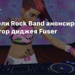Создатели Rock Band анонсировали симулятор диджея Fuser